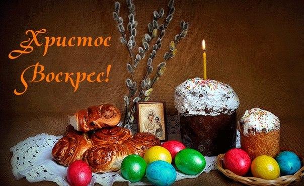 Христос Воскрес! Листівка на Великдень
