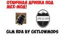 GLM RDA - наши тоже могут в качество! Отличная дрипка под мех мод.