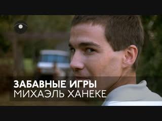 """Сцена из фильма """"Забавные игры"""", реж. МИхаэль Ханеке, 1997 (/cinema_mon_amour)"""