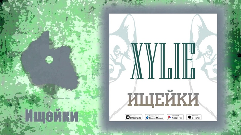 XYLIE - Ищейки