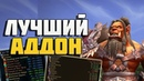 ЛУЧШИЙ АДДОН WORLD OF WARCRAFT - ALL THE THINGS