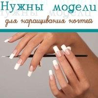 Ищу модель для наращивания ногтей