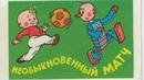 м/ф Необыкновенный Матч (1955)