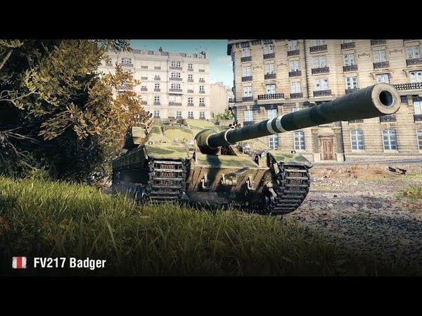 FV217 Badger. Руинберг.