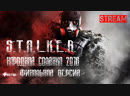 S.T.A.L.K.E.R. Народная Солянка 2016 - Финальная версия Стрим 18
