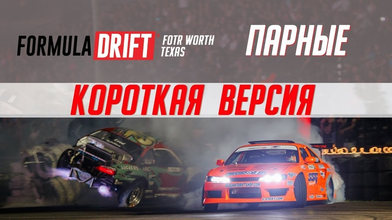 Парные заезды Формула Дрифт 🔥 Техас 2018   КОРОТКАЯ ВЕРСИЯ на русском Cars Happy Imagine Drift Rds d1 Stilov Riverdale