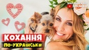 Неймовірні пісні про кохання. Краща українська музика 2018