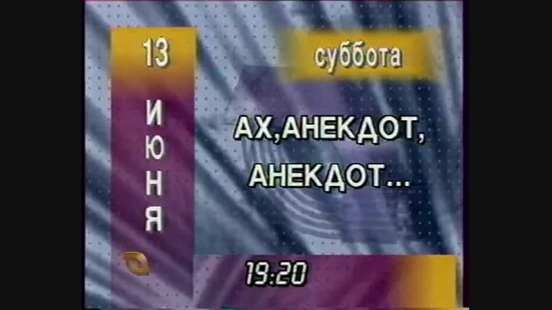(staroetv.su) Программа передач и конец эфира (ТВ Центр, 12.06.1998)