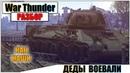 War Thunder ДОШЕЛ ДО ЛИЧНОГО РЕКОРДА НА Т 34 1942 ГОДА Паша Фриман