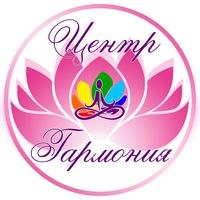 """Логотип Центр """"Гармония"""" - Центр Развития Личности"""