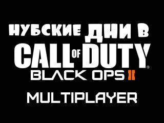НУБСКИЕ ДНИ В CALL OF DUTY