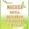 """""""Магуга"""" - сеть детских магазинов в г.Углич"""
