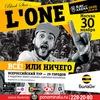 L'One | ✯ Музыка ✯ Клипы ✯ Новости