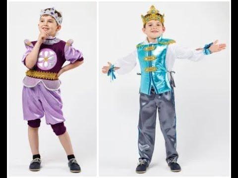👍 Костюмы Принц Уильям и Принц Джеймс — Магазин GrandStart.ru ❤️