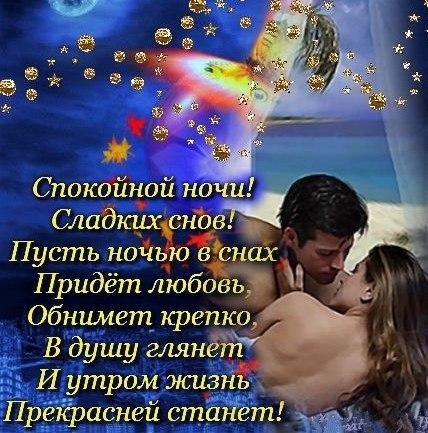 Открытка сладких снов моему любимому