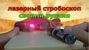 😈 КРАФТИМ ЛАЗЕРНЫЙ СТРОБОСКОП!
