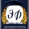 Экономический факультет ПГАСА