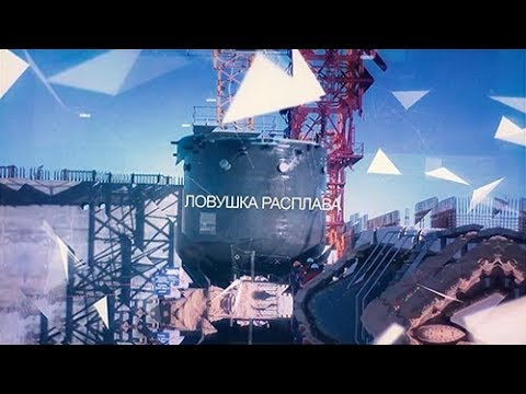 «Кастрюля» весом 170 тонн: монтаж «ловушки расплава» на Курской АЭС-2