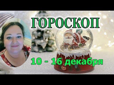 Гороскоп на 10 - 16 декабря 2018 года от астролога Аннели Саволайнен