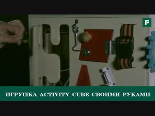 Популярная игрушка «Activity cube»- как сделать дешево