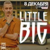 LITTLE BIG | 08.12 | ADRENALINE STADIUM