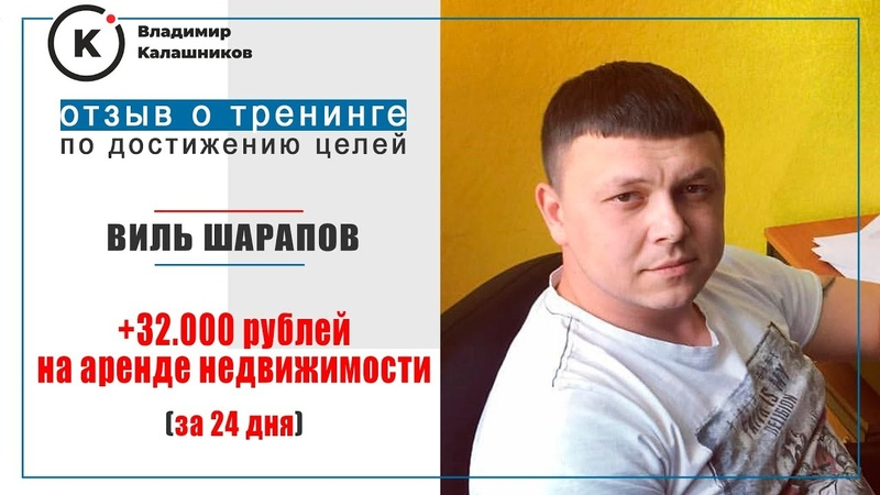 Виль Шарапов отзыв о тренинге по постановке и достижению целей