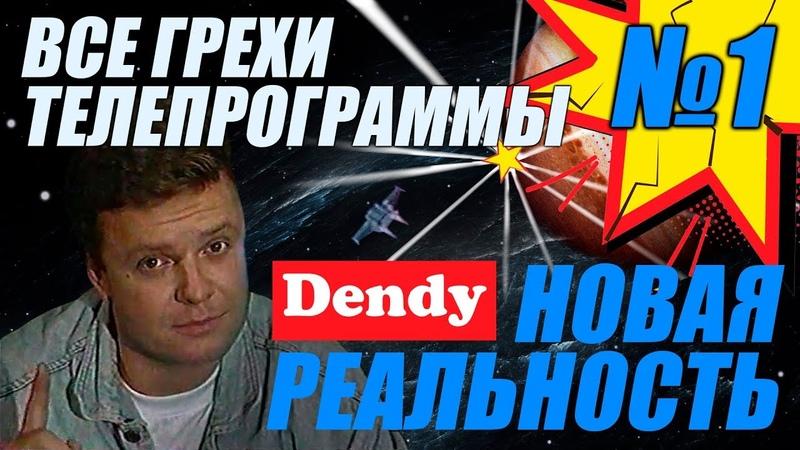 Все грехи Денди новая реальность выпуск 1