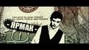 ЯрмаК ft. Lexter - MONEY CA$H