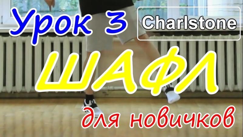 ТОП 10 движений танца Шафл! Подробные видеоуроки, как научиться танцевать шафл! Обучение шафлу! 3 » Freewka.com - Смотреть онлайн в хорощем качестве
