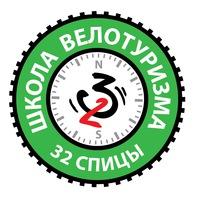 """Логотип Школа велотуризма """"32 спицы"""""""