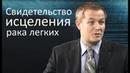 Свидетельство о чуде исцеления рака легких - Александр Шевченко