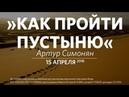 Церковь Слово жизни Москва Воскресное богослужение Артур Симонян 15 апреля 2018