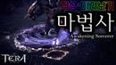 [TERA테라] 마법사 각성 미리보기(Awakening Sorcerer Preview)