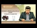 Ұстаз Ерсін Әміре - Ережеп айындағы ораза және тоқыма хадистер ( 144 X 176 )