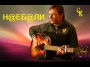 MC Ортодокс / Константин Сапрыкин - НАБАЛИ песенка про русский ютуб