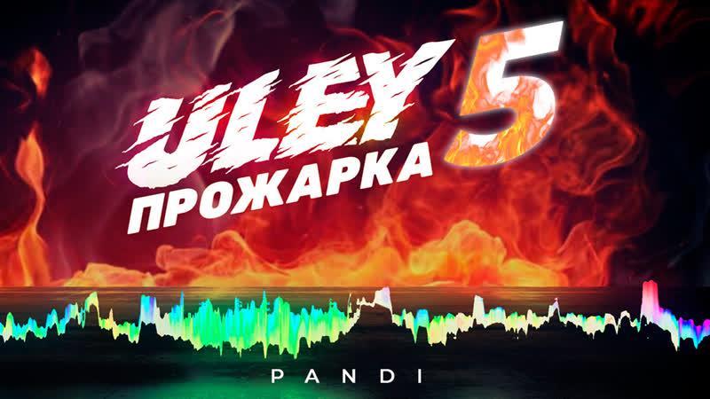 ULEY : Прожарка 005 | Pandi