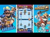 [Krealis/ Clash Royale] Clash Royale-САМЫЕ КРУТЫЕ БОИ В КЛЕШ РОЯЛЕ!