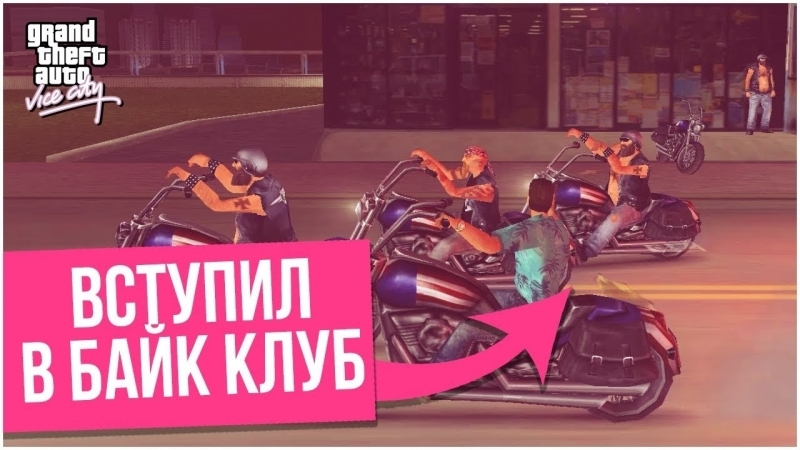Bulkin ТОММИ ВЕРСЕТТИ ВСТУПИЛ В БАЙК КЛУБ! (ПРОХОЖДЕНИЕ GTA VICE CITY 9)