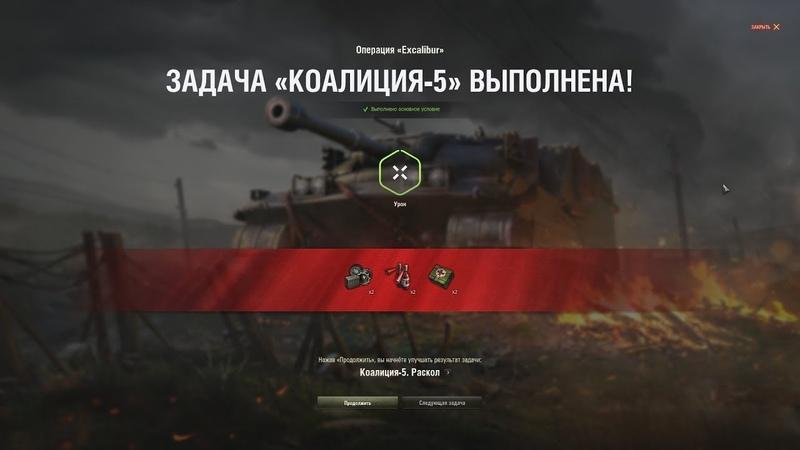 World of Tanks Операция Excalibur выполняем ЛБЗ 2 0 Коалиция 5 Раскол 26