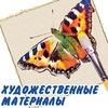 Художественные материалы в г.Омске