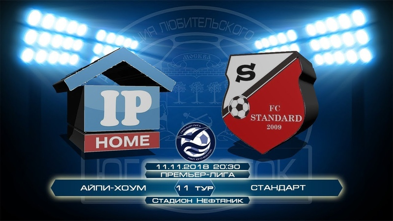 Айпи-Хоум 11 Стандарт | Премьер-Лига | Сезон 201819 | 11-й тур | Обзор матча
