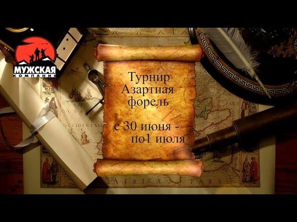 Анонс Турнир по ловле форели Азартная форель