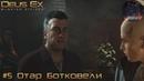 Deus Ex Mankinnd Divided прохождение часть 5 Отар Ботковели