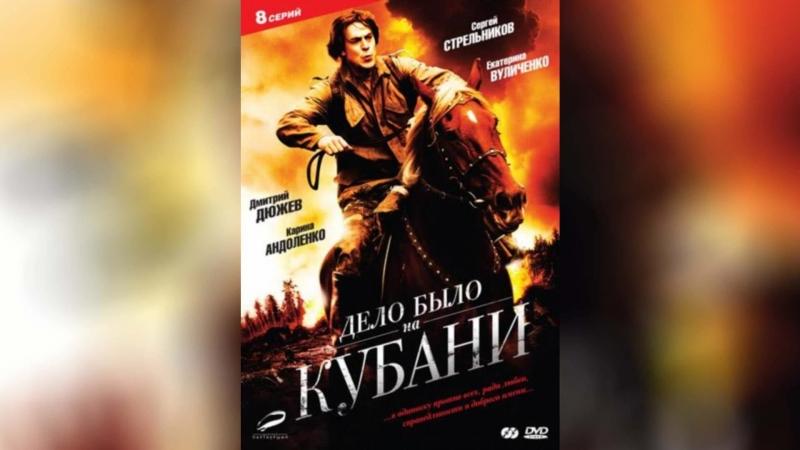 Дело было на Кубани (2011) |