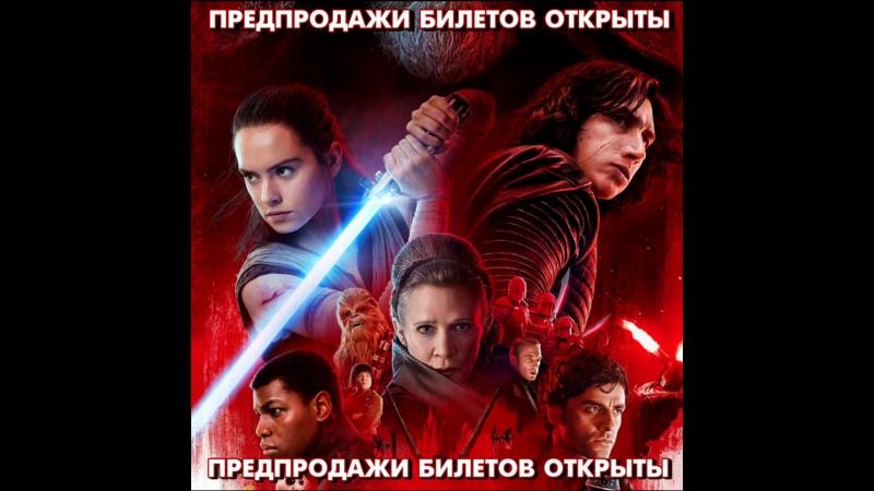 Предпродажи билетов на Звездные войны: эпизод 8 в CINEMAX