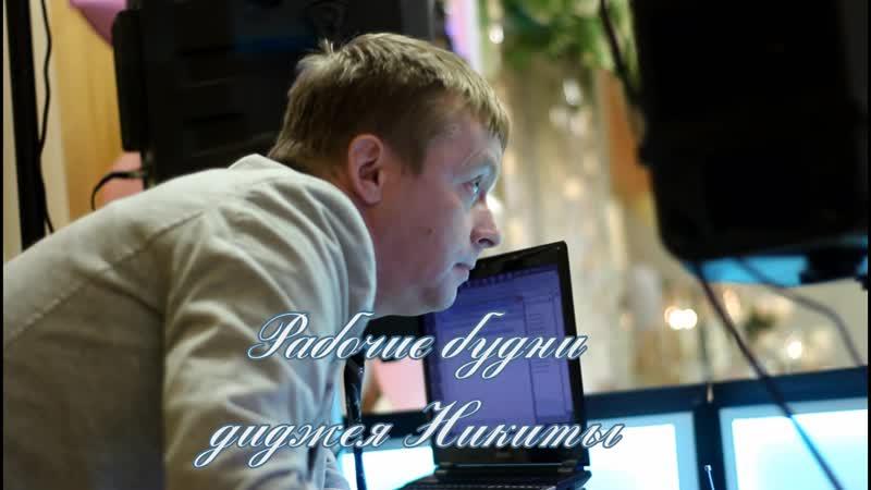 Диджей Никита