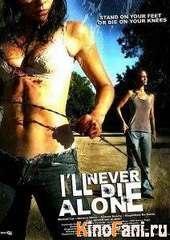 Ни за что не умру в одиночку смотреть