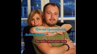 Ярослав Сумишевский & Любовь Попова - Ты моё сумасшествие (NEW 2018)