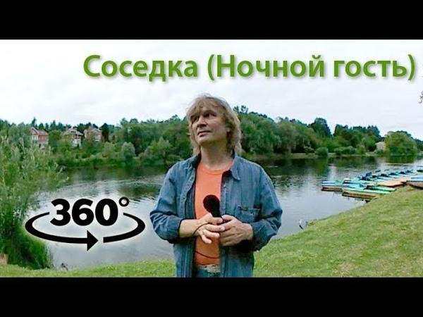 Соседка (Ночной гость) - песня О. Митяева. Панорамное видео 360°.