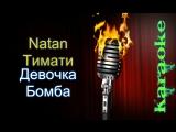 Natan ft. Тимати - Девочка бомба ( караоке )